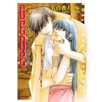 愛の戦闘 GENE6