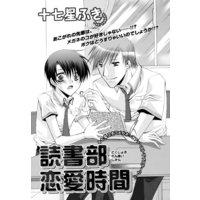 読書部恋愛時間