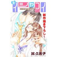 Love Silky 新イシャコイ−新婚医者の恋わずらい− story03