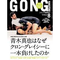 ゴング格闘技 2013年8月号