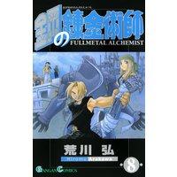 鋼の錬金術師 8巻
