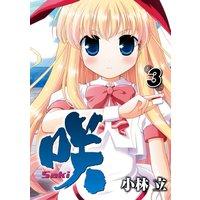 咲-Saki- 3巻