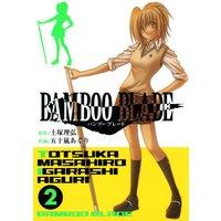 BAMBOO BLADE 2巻