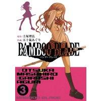 BAMBOO BLADE 3巻
