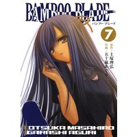 BAMBOO BLADE 7巻