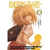 BAMBOO BLADE 8巻