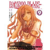BAMBOO BLADE 9巻
