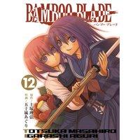 BAMBOO BLADE 12巻