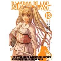 BAMBOO BLADE 13巻