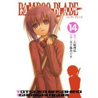 BAMBOO BLADE 14巻