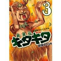 魔法陣グルグル外伝 舞勇伝キタキタ 3巻