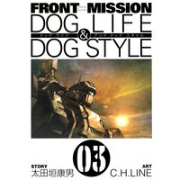 FRONT MISSION DOG LIFE & DOG STYLE 3巻