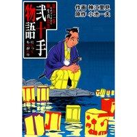 弐十手物語 102