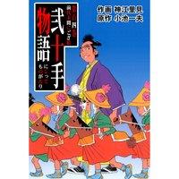 弐十手物語 104