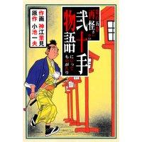 弐十手物語 105