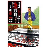 弐十手物語 107
