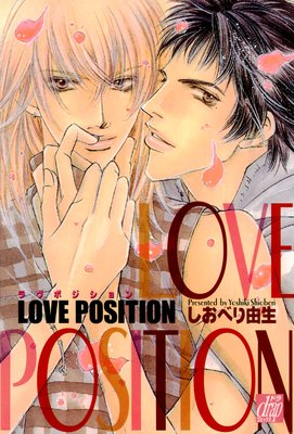 LOVE POSITION