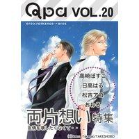 Qpa Vol.20 両片想い〜友情を壊したくなくて・・・。