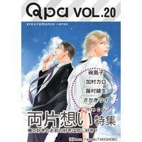 Qpa Vol.20 両片想い〜俺の好きとお前の好きは同じ「好き」?