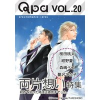 Qpa Vol.20 両片想い〜初めて会った時は正直苦手でした。