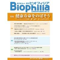 Biophilia 電子版6【特集】健康寿命をのばそう アンチエイジングは足・腰・血管・おへそまわりから