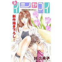 Love Silky 新イシャコイ−新婚医者の恋わずらい− story04