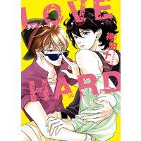 LOVE HARD【電子限定おまけ付き】