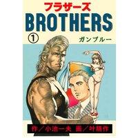 BROTHERS−ブラザーズ