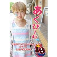 【古着系アイドル18(Ichi−Hachi)】あくびーむ〜辻あくび 1st電子書籍写真集〜
