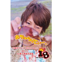 【古着系アイドル18(Ichi−Hachi)】あちゅらりてぃー。〜あんち 1st電子書籍写真集〜