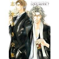 LOVE MODE(7) 志水ゆき全集