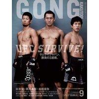 ゴング格闘技 2013年9月号
