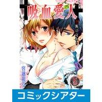 【コミックシアター】吸血愛人〜禁断の交わり File05