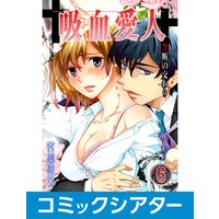 【コミックシアター】吸血愛人〜禁断の交わり File06