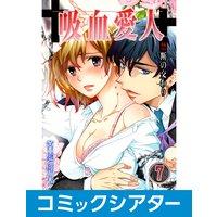 【コミックシアター】吸血愛人〜禁断の交わり File07