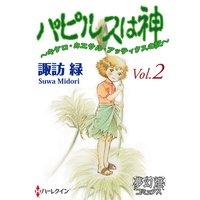 パピルスは神 Vol.02〜キケロ・カエサル・アッティクスの記〜