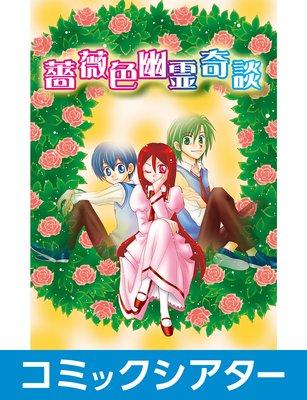 【コミックシアター】 薔薇色幽霊奇談