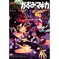 魔法少女かずみ☆マギカ 〜The innocent malice〜 2巻