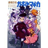 魔法少女かずみ☆マギカ 〜The innocent malice〜 3巻