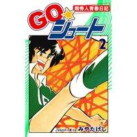 GO☆シュート(2)