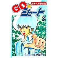 GO☆シュート(3)