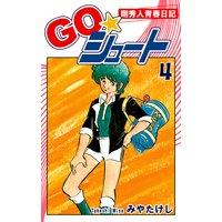GO☆シュート(4)