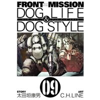 FRONT MISSION DOG LIFE & DOG STYLE 9巻