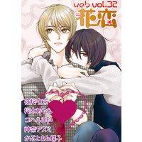 web花恋 vol.32