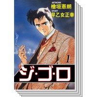 【全巻セット】ジゴロ