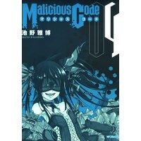 Malicious Code マリシャスコード 4