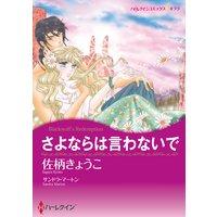 【ハーレクインコミック】ファンタジー・ロマンスセット vol.2