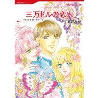 【ハーレクインコミック】アメリカ人ヒーローセット vol.2