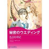 【ハーレクインコミック】ウエディングドレスセレクトセット vol.1