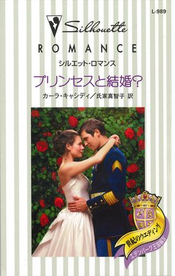 プリンセスと結婚? 世紀のウエディング:エデンバーグ王国編 IV